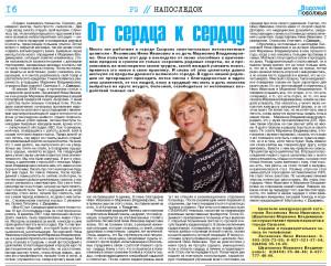 статья ВП - ОТ СЕРДЦА К СЕРДЦУ