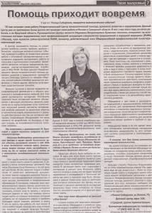 статья Телевестник о открытии Центра